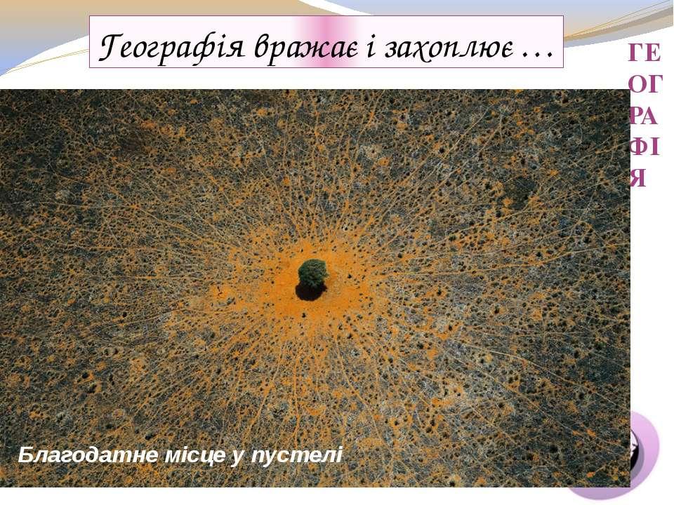 http://adsence.kiev.ua/wp-content/uploads/robogal/2009-11-27-878322/1.jpg ГЕО...