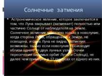 Сонячні затемнення Астрономічне явище, яке полягає в тому, що Місяць закриває...