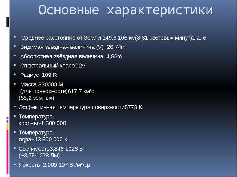 Основні характеристики Середня відстань від Землі 149,6·106 км(8,31 світлових...