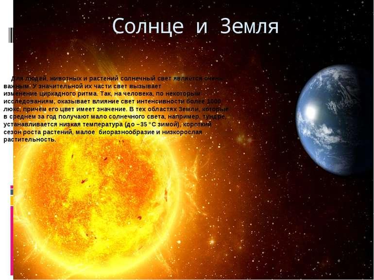 Сонце і Земля Для людей, тварин і рослин сонячне світло є дуже важливим. У зн...