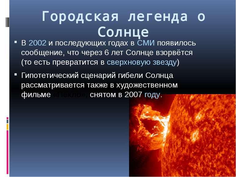Міська легенда про Сонце В 2002 та наступних роках у ЗМІ з'явилося повідомлен...
