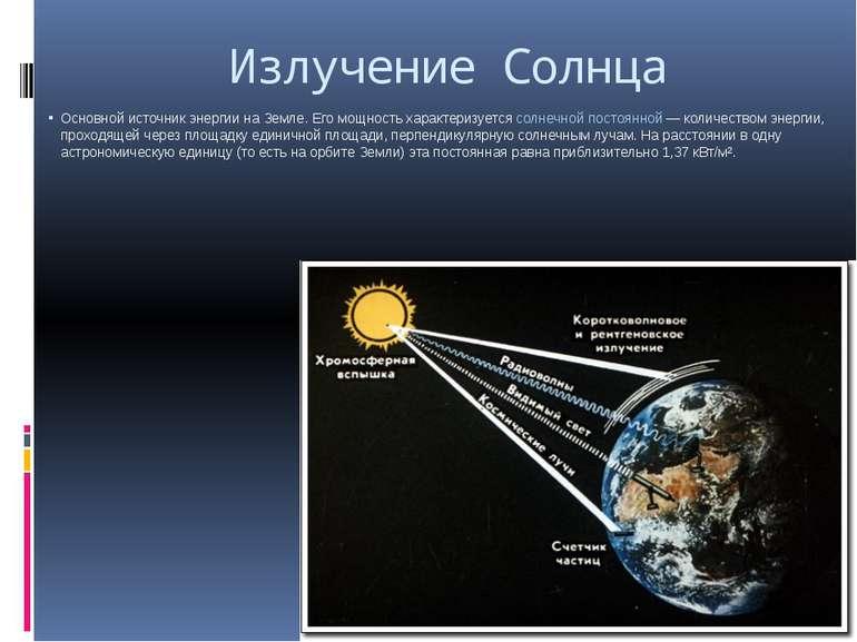 Випромінювання Сонця-Основне джерело енергії на Землі. Його потужність характ...