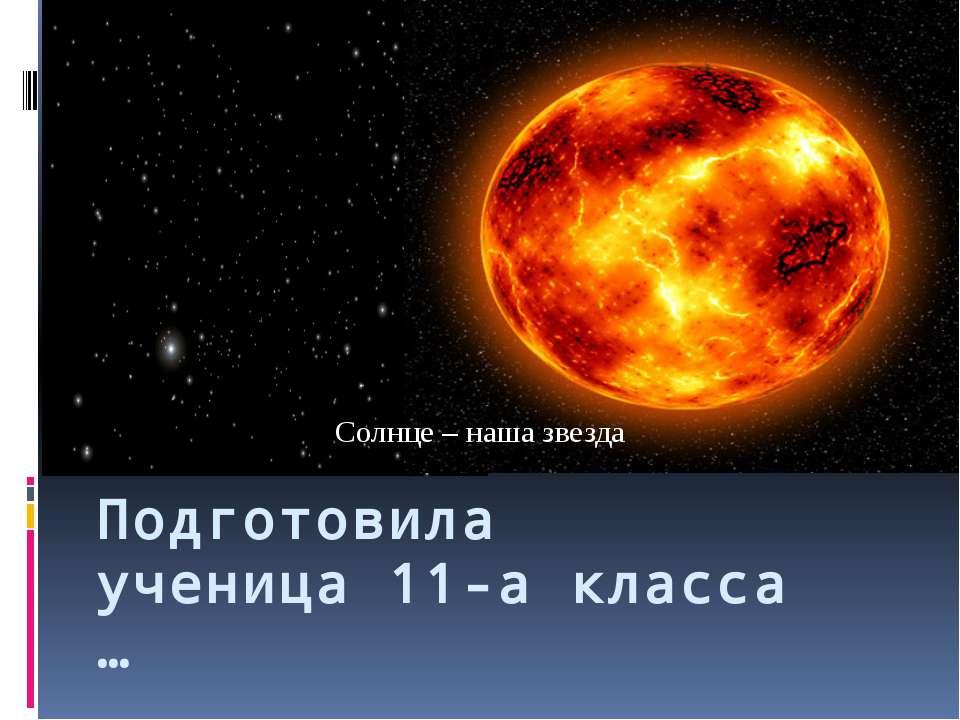 """""""Сонце - наша зірка"""""""
