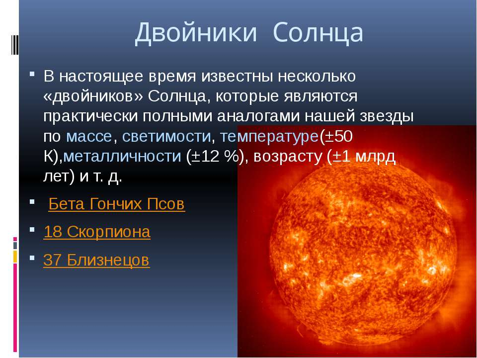Двійники Сонця В даний час відомі кілька «двійників» Сонця, які є практично п...