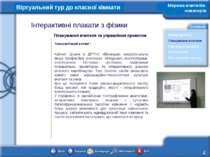 Планування вчителя та управління проектом Технологічний аспект : Кабінет фізи...