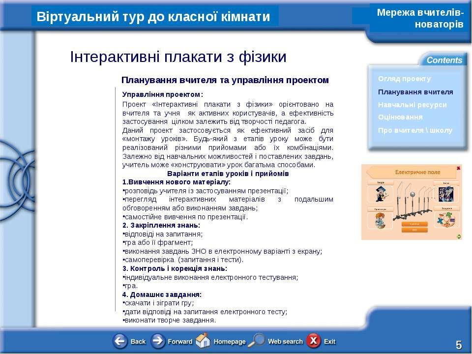 Планування вчителя та управління проектом Управління проектом : Проект «Інтер...