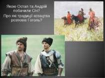 Якою Остап та Андрій побачили Січ? Про які традиції козацтва розповів Гоголь?