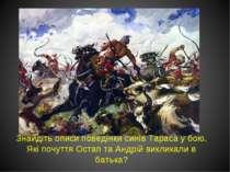Знайдіть описи поведінки синів Тараса у бою. Які почуття Остап та Андрій викл...
