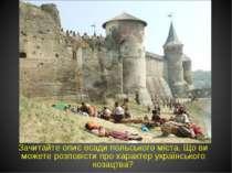 Зачитайте опис осади польського міста. Що ви можете розповісти про характер у...