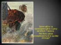Зачитайте та прокоментуйте сцену загибелі Тараса. Які його риси розкриваються...