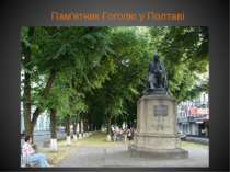 Пам'ятник Гоголю у Полтаві