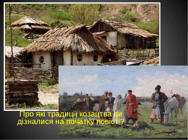 Про які традиції козацтва ви дізналися на початку повісті?