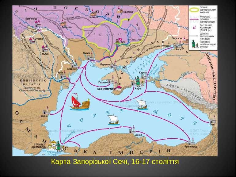 Карта Запорізької Сечі, 16-17 століття