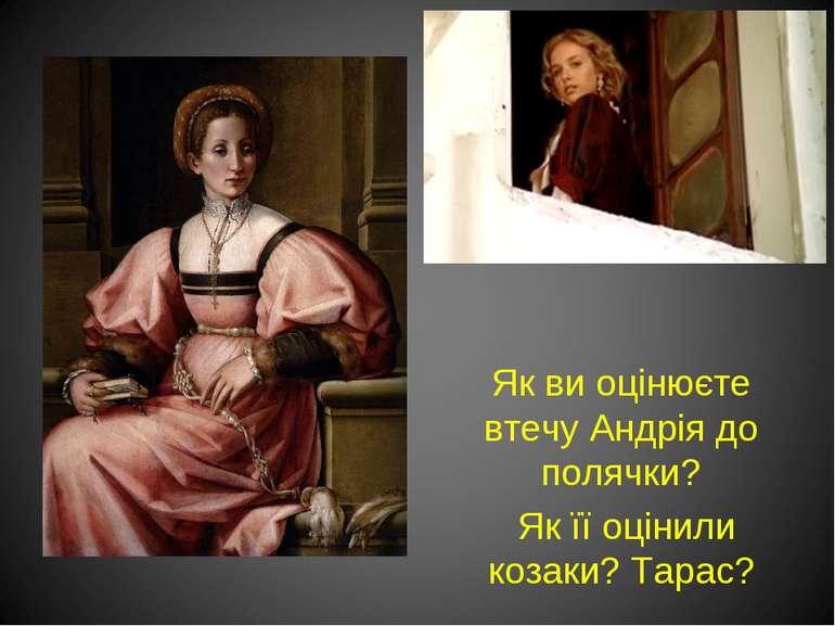 Як ви оцінюєте втечу Андрія до полячки? Як її оцінили козаки? Тарас?