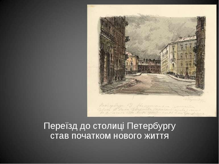 Переїзд до столиці Петербургу став початком нового життя