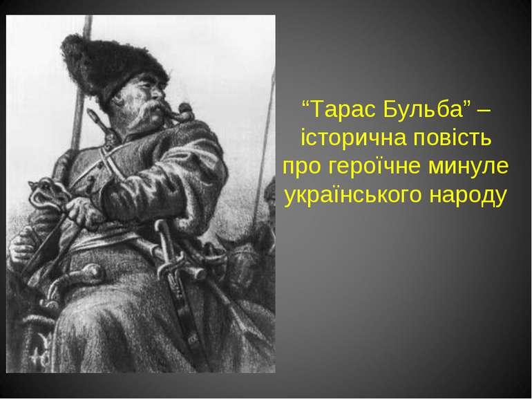 """""""Тарас Бульба"""" – історична повість про героїчне минуле українського народу"""
