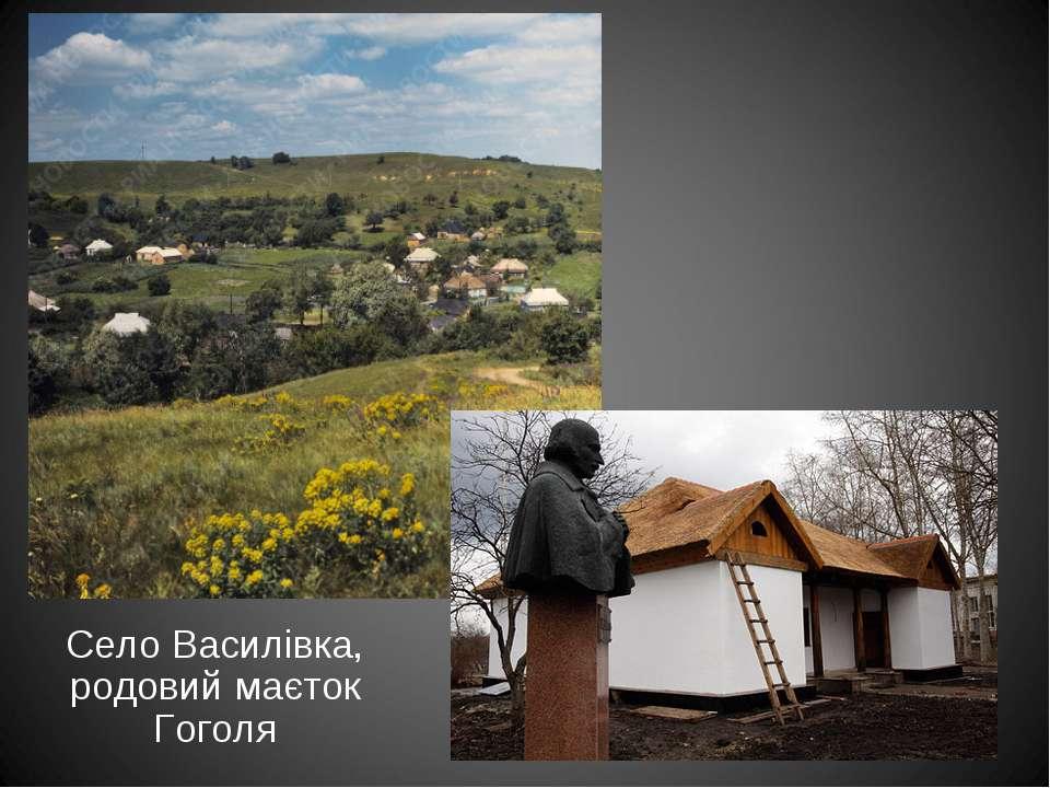 Село Василівка, родовий маєток Гоголя