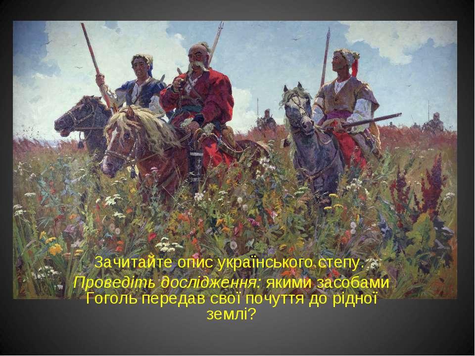 Зачитайте опис українського степу. Проведіть дослідження: якими засобами Гого...