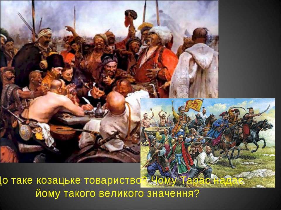 Що таке козацьке товариство? Чому Тарас надає йому такого великого значення?
