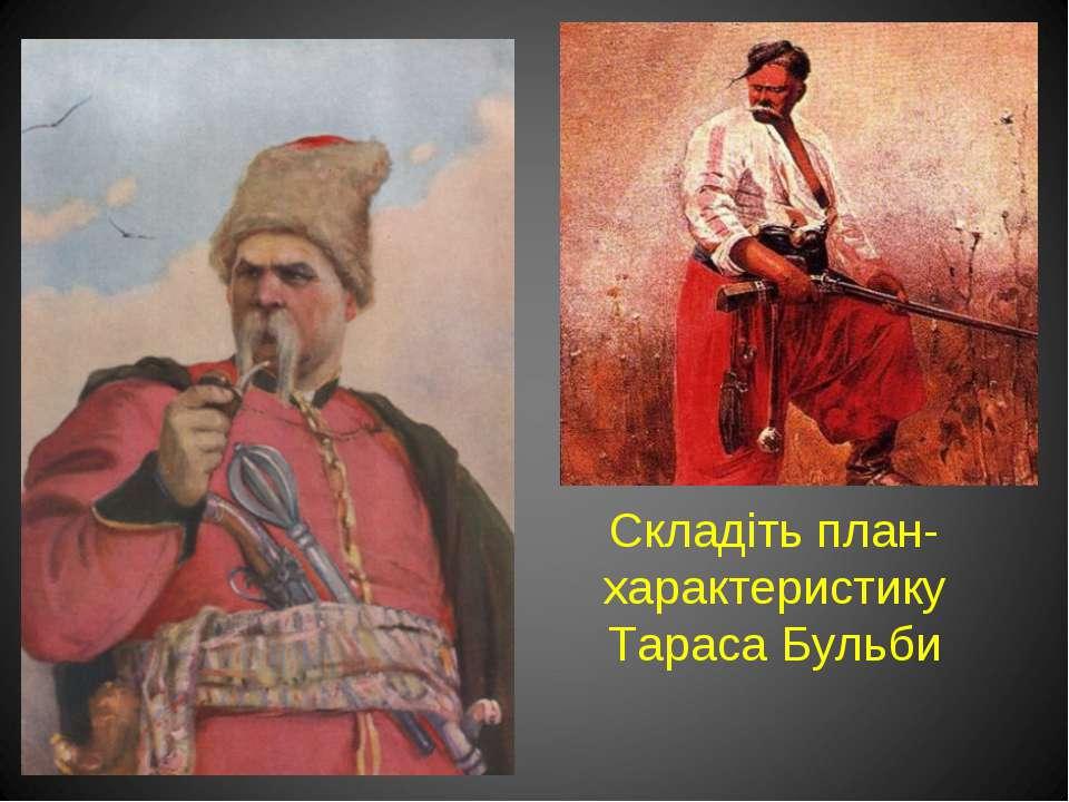 Складіть план-характеристику Тараса Бульби