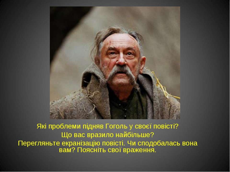Які проблеми підняв Гоголь у своєї повісті? Що вас вразило найбільше? Перегля...