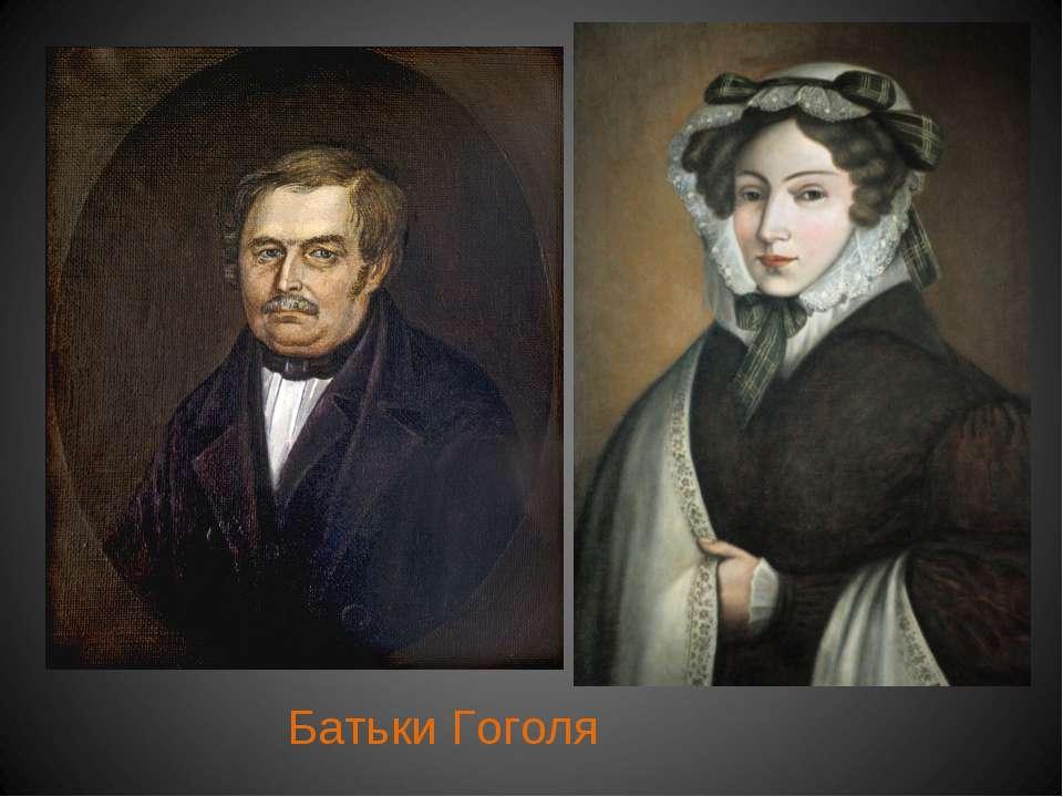 Батьки Гоголя
