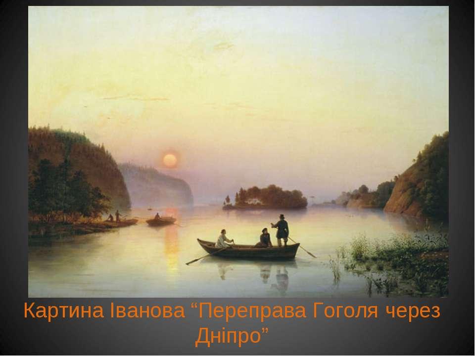 """Картина Іванова """"Переправа Гоголя через Дніпро"""""""