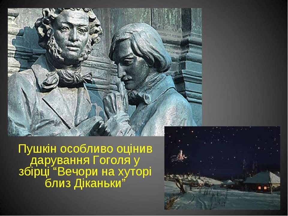 """Пушкін особливо оцінив дарування Гоголя у збірці """"Вечори на хуторі близ Дікан..."""