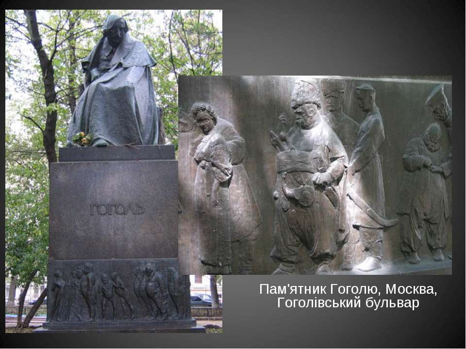Пам'ятник Гоголю, Москва, Гоголівський бульвар