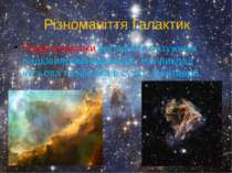 Різноманіття Галактик Радіогалактики володіють потужним радіовипромінюванням....