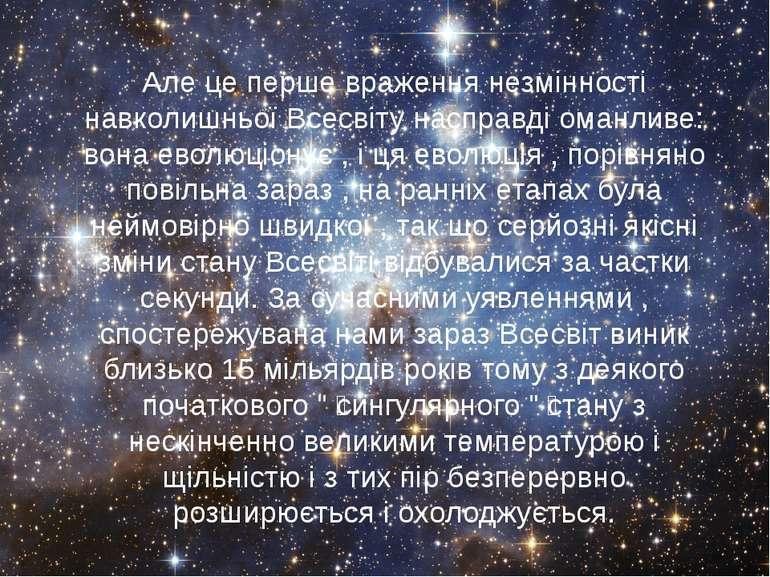 Вращение Галактики Галактика вращается вокруг своей центральной области Центр...