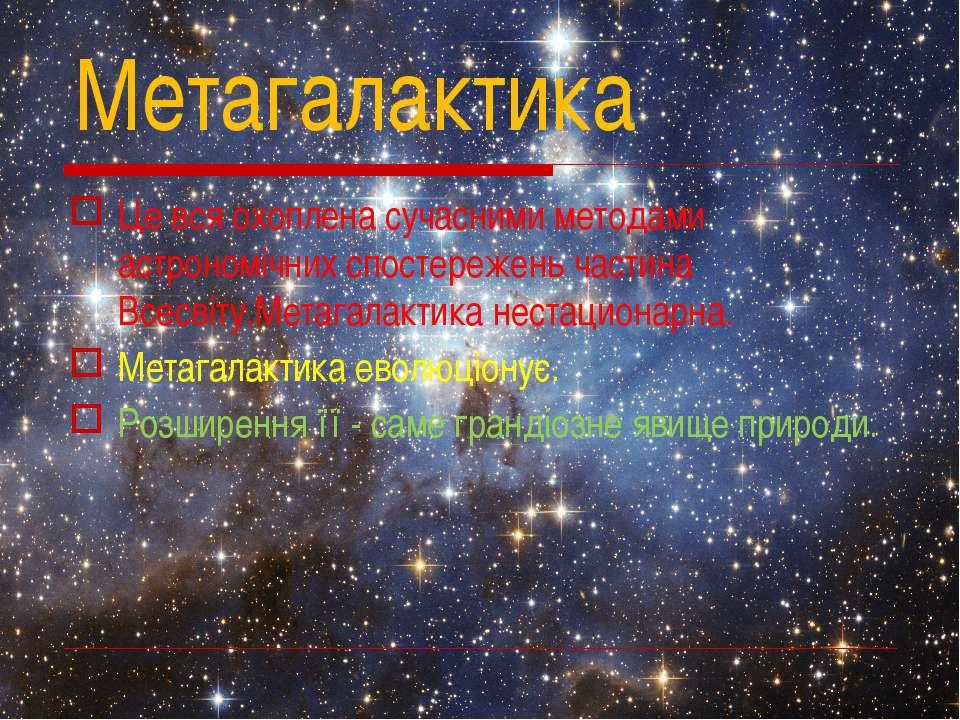 Метагалактика Це вся охоплена сучасними методами астрономічних спостережень ч...