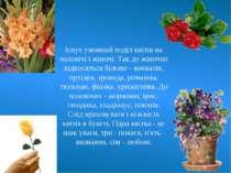 Існує умовний поділ квітів на чоловічі і жіночі. Так до жіночих відносяться б...