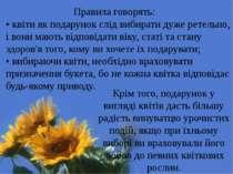Правила говорять: • квіти як подарунок слід вибирати дуже ретельно, і вони ма...