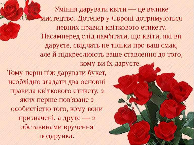 Уміння дарувати квіти — це велике мистецтво. Дотепер у Європі дотримуються пе...