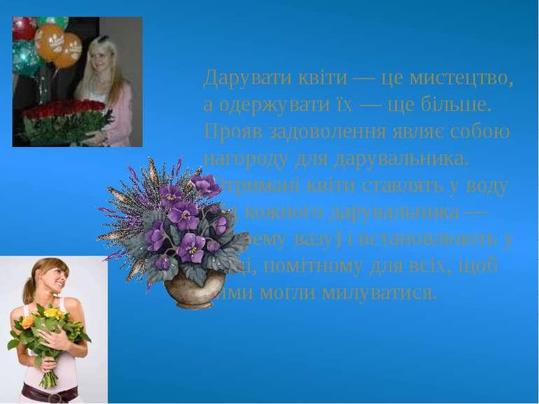 Дарувати квіти — це мистецтво, а одержувати їх — ще більше. Прояв задоволення...
