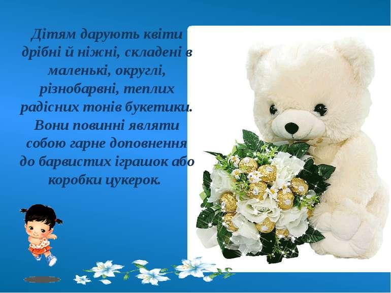 Дітям дарують квіти дрібні й ніжні, складені в маленькі, округлі, різнобарвні...