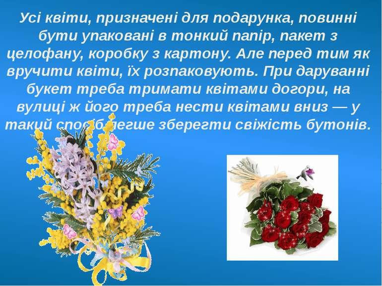 Усі квіти, призначені для подарунка, повинні бути упаковані в тонкий папір, п...