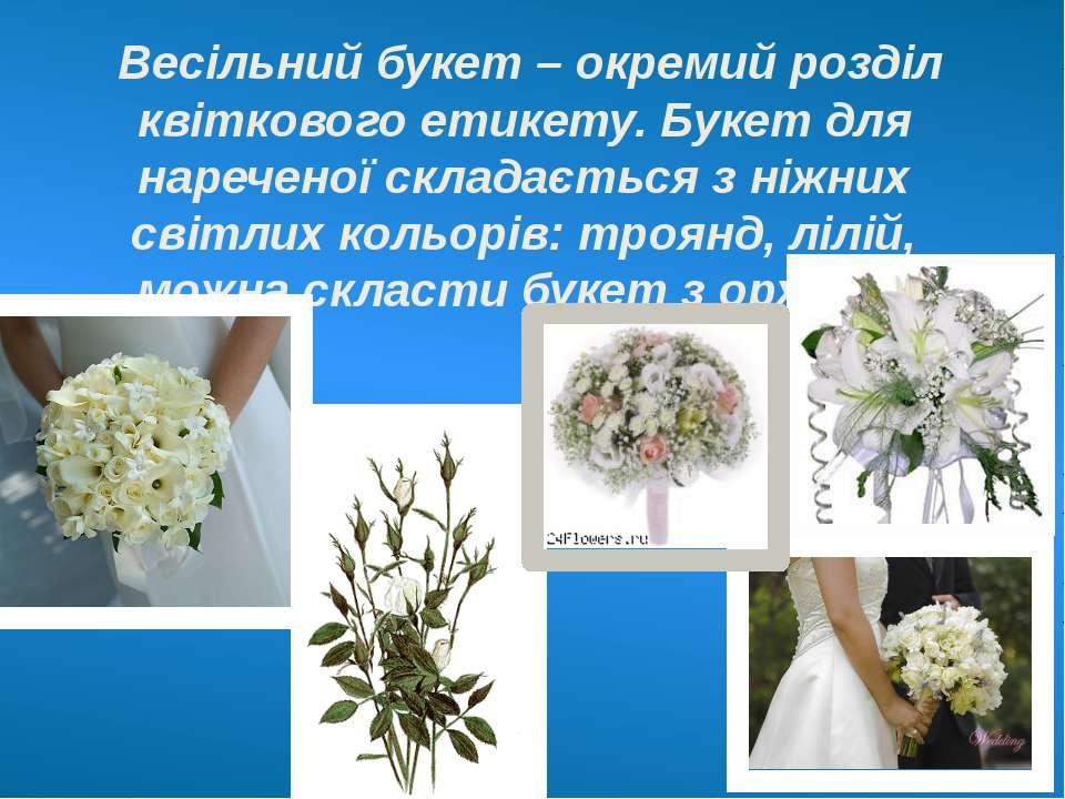 Весільний букет – окремий розділ квіткового етикету. Букет для нареченої скла...