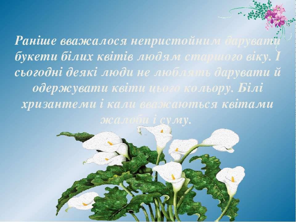 Раніше вважалося непристойним дарувати букети білих квітів людям старшого вік...