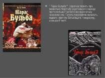 """"""" Тарас Бульба """" - героїчна повість про визвольну боротьбу українського народ..."""