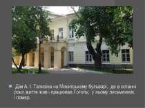 Дім А.І.Тализіна на Микитському бульварі, де в останні роки життя жив і пра...
