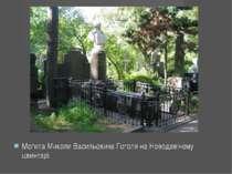 Могила Миколи Васильовича Гоголя на Новодєвічому цвинтарі.