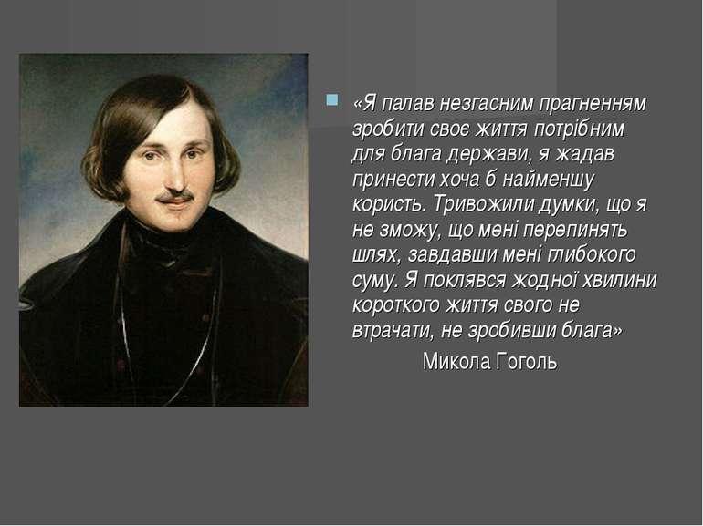 «Я палав незгасним прагненням зробити своє життя потрібним для блага держави,...
