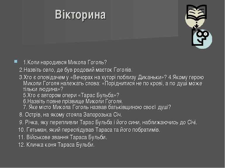 Вікторина 1.Коли народився Микола Гоголь? 2.Назвіть село, де був родовий маєт...