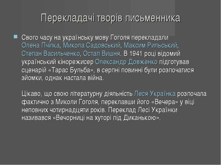 Перекладачі творів письменника Свого часу на українську мову Гоголя переклада...