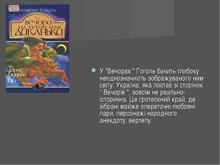 """У """"Вечорах """" Гоголь бачить глибоку неоднозначність зображуваного ним світу. У..."""