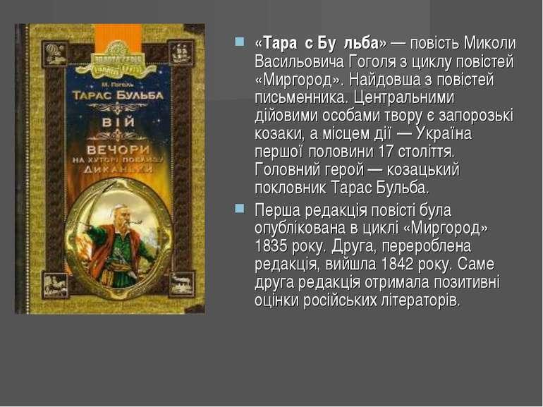 «Тара с Бу льба» — повість Миколи Васильовича Гоголя з циклу повістей «Миргор...