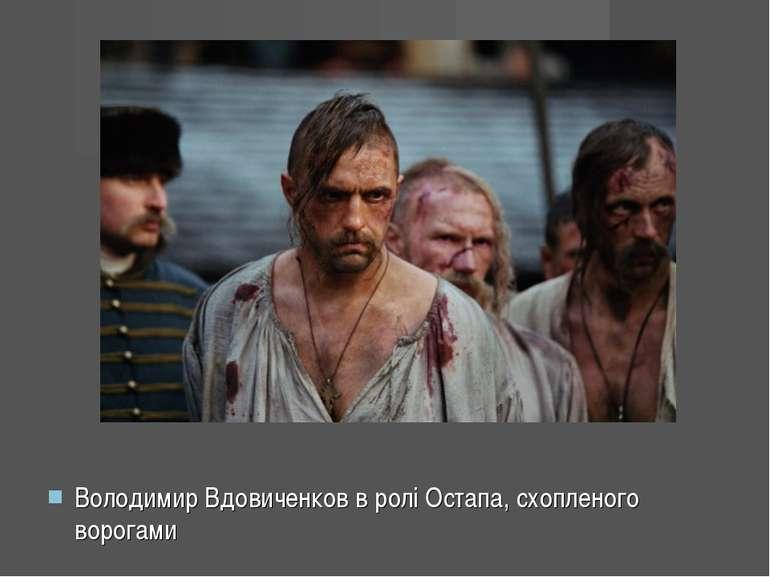 Володимир Вдовиченков в ролі Остапа, схопленого ворогами