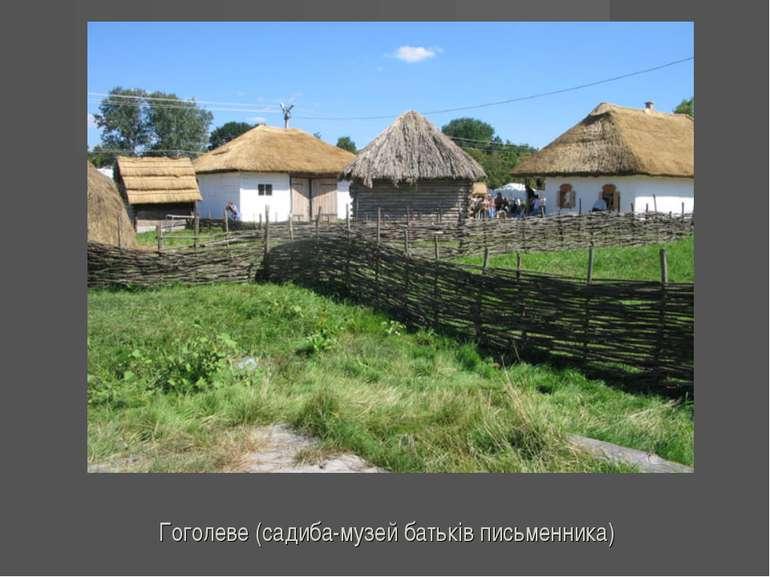 Гоголеве (садиба-музей батьків письменника)